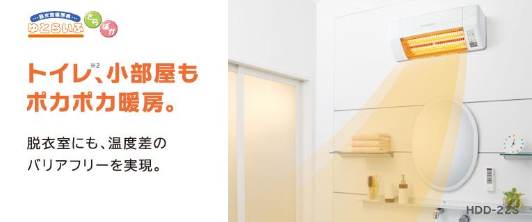 写真 HDD-22S コンパクトでも快適暖房。  脱衣室暖房機HDD-22S オープン価格★ 工