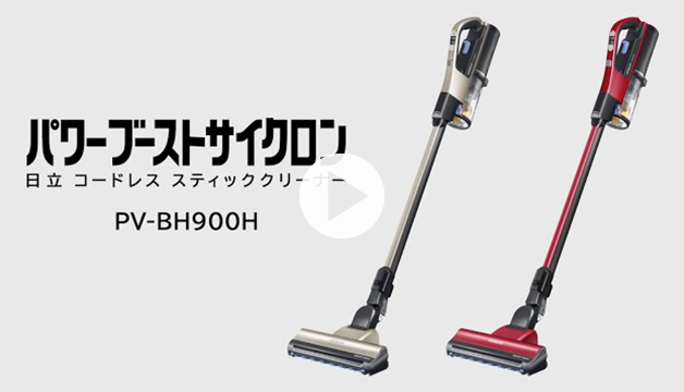 スティッククリーナー(コードレス式)PV-BH900H : クリーナー ...