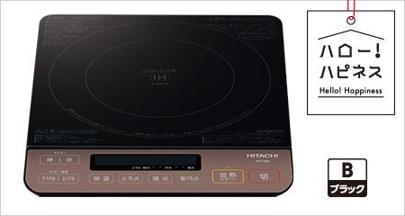 卓上IH調理器:日立の家電品