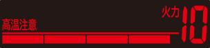 """""""Nhiệt độ cao"""" có màu đỏ <Nhiệt 9-12>"""