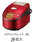 RZ-BV100M màu đỏ kim loại (R)