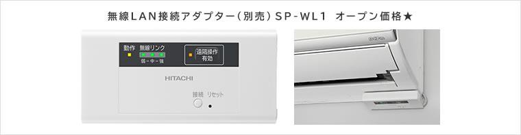 無線LAN接続アダプター(別売)SP-WL1 オープン価格★