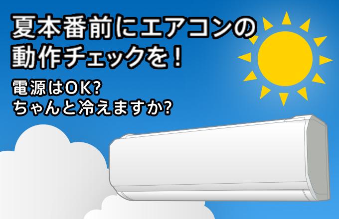 タイマー 日立 エアコン