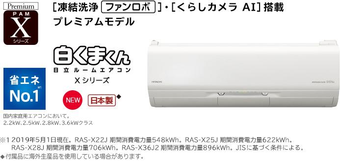 日立 ステンレス・クリーン 白くまくん RAS-X56J2