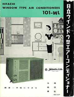 1958年(昭和33年) : 日立の家電品