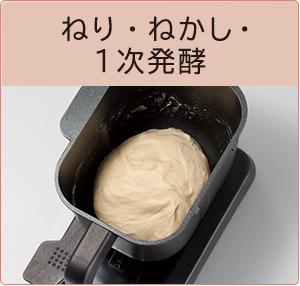 ねり・ねかし・1次発酵