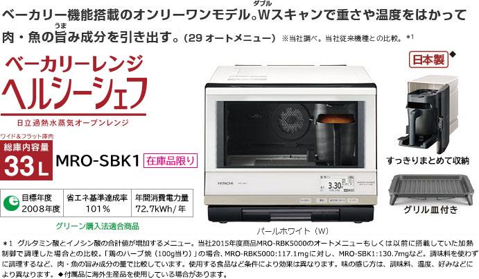 https://kadenfan.hitachi.co.jp/range/lineup/mro-sbk1/img/mainImg_mrosbk1_pc.jpg