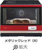 MRO-SV3000 メタリックレッド(R)