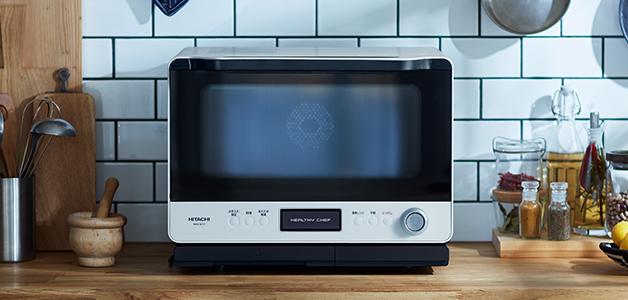 シェフ 日立 ヘルシー 火加減や加熱時間をセンサーで自動調節してくれる日立のオーブンレンジ「ヘルシーシェフ」の使い勝手と特徴をチェック|@DIME アットダイム
