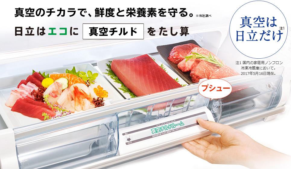 Chikara chân không, bảo vệ độ tươi và chất dinh dưỡng.  Hitachi thêm dấu chân không vào sinh thái