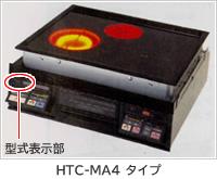 HTC-MA4タイプ