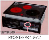 HTC-MB4・MC4 タイプ