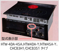 HTW-4DA・4SA、HTW4DA-Y/HTW4SA-Y、CHCB3H1/CHCB3S1 タイプ