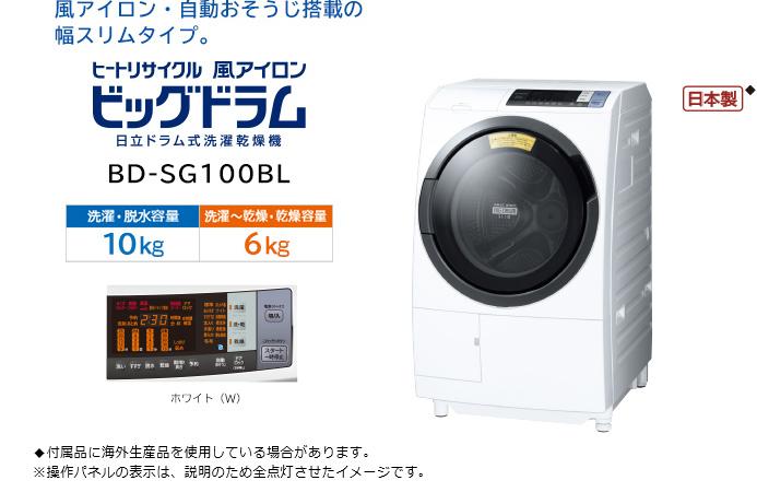 HITACHI BD-SG100B