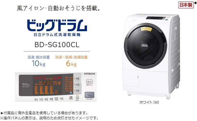 HITACHI(日立)BD-SG100CL