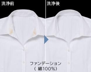 Kem nền (100% cotton)