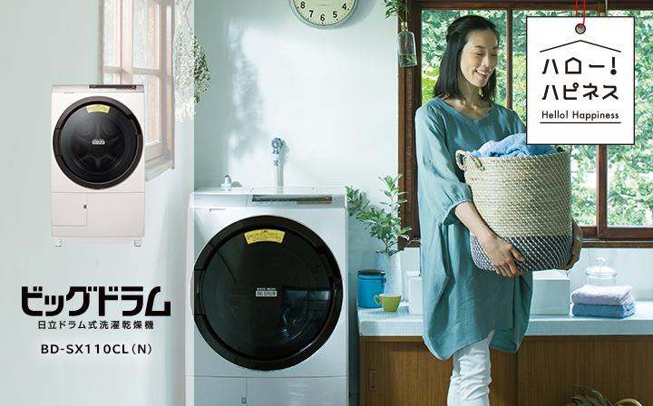 洗濯 乾燥