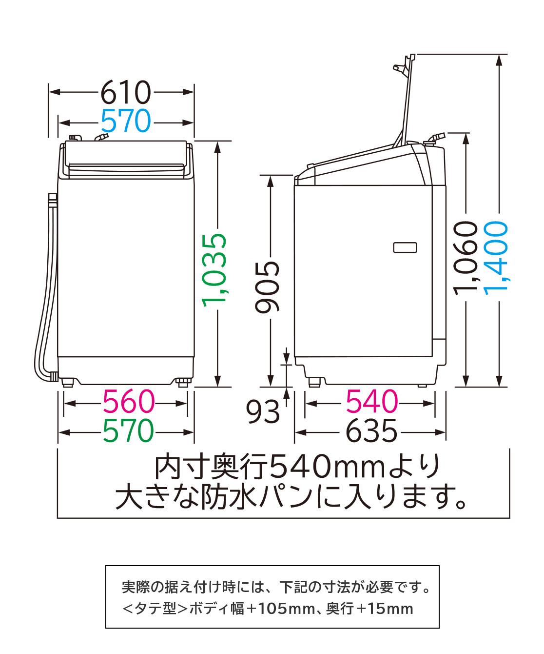 洗濯乾燥機 BW-DV100A・BW-DV90A・BW-DV80A