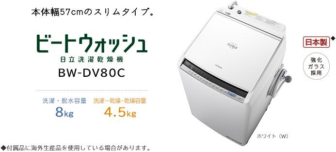 日立 ビートウォッシュ BW-DV80C