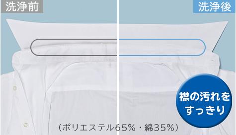 襟の汚れ (ポリエステル65%・綿35%)