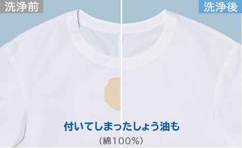 しょう油汚れ (ポリエステル65%・綿35%)