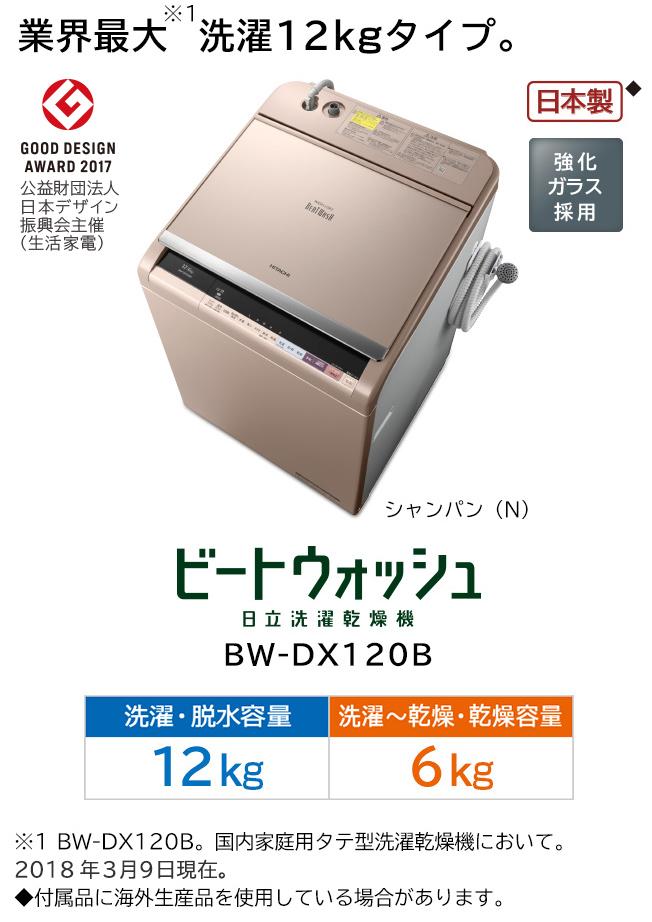 日立 12kg シャンパン タテ型洗濯乾燥機 ビートウォッシュ BW-DX120B N
