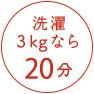 洗濯3kgなら20分