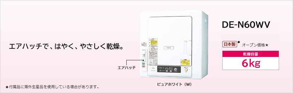 エアハッチで、すばやく、やさしく乾燥。DE-N60WV 6kg