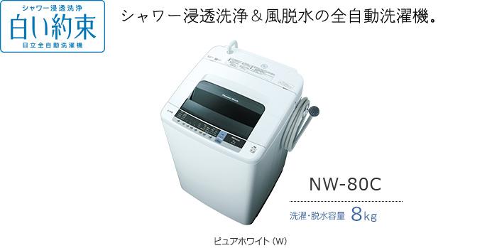 HITACHI 白い約束NW-80C